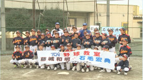 Run for the Future!  TCN野球教室